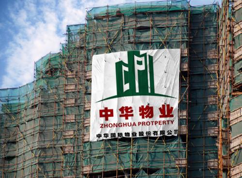 中华物业集团房地产运营业务