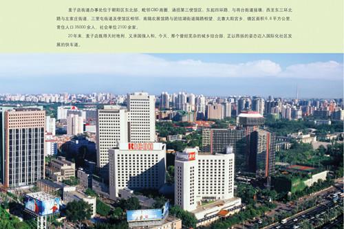 北京麦子店国际社区项目