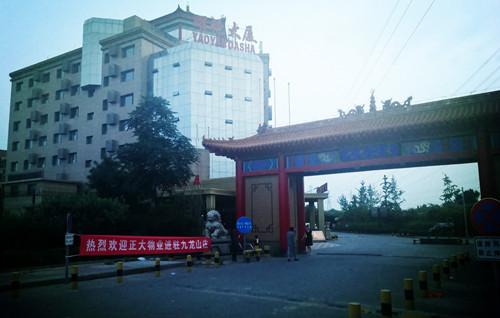 北京大兴九龙山庄项目