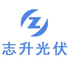 广东志升光伏电力有限公司