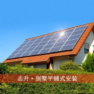 廣東志升光伏家庭戶用太陽能光伏發電站 采用鋁合金支架 隆基樂葉光伏板 古瑞瓦特逆變器 別墅平鋪光伏發電棚 5600-5800元一千瓦