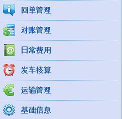 运输威廉希尔平台官方网站软件