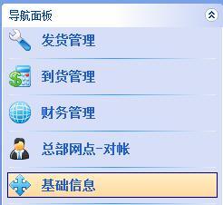 集团物流威廉希尔平台官方网站软件