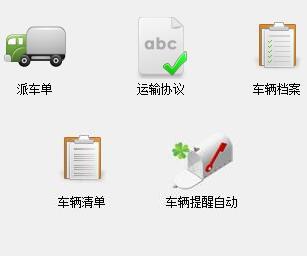 车辆挂靠威廉希尔平台官方网站软件