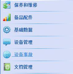 设备威廉希尔平台官方网站软件