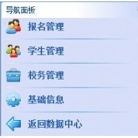 教育威廉希尔平台官方网站软件