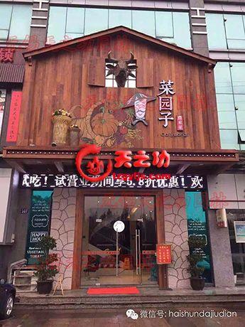 杭州菜园子餐厅仿木门头制作