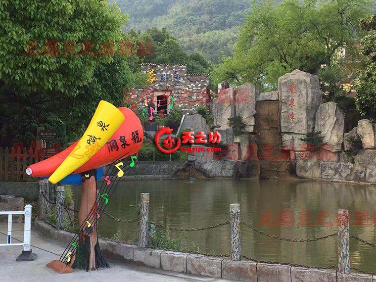 宣城龙泉洞景区大喇叭雕塑