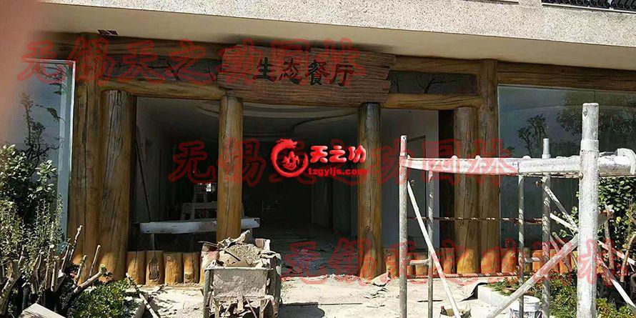 绩溪县亨达山核桃文化园生态餐厅仿木门头