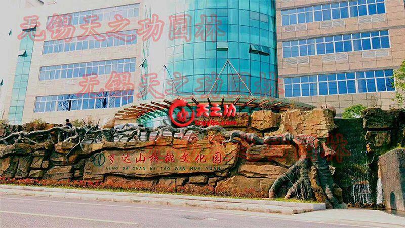 绩溪县亨达山核桃文化园生态酒店假山