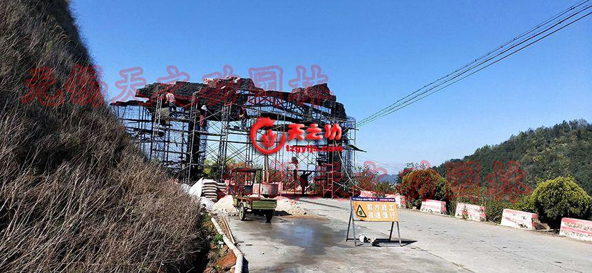 玉环市清港镇前赵村入村口景观大门