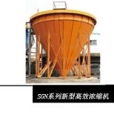 SGN系列新型高效浓缩机