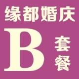 缘都婚庆【B】套餐