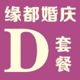 缘都婚庆【D】套餐