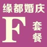 缘都婚庆【F】套餐