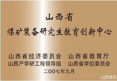 山西省煤礦裝備研究生教育創新中心