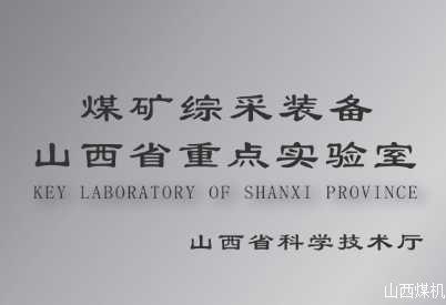 煤礦綜采裝備山西省重點實驗室