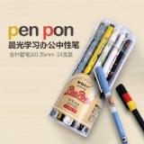 晨光文具 中性笔