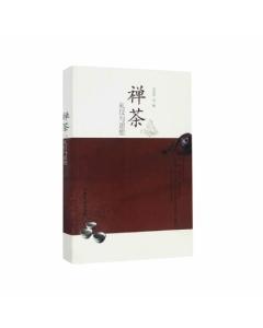 茶文化与文学