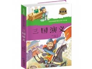 三国演义 课外读物 小学生版 四大名著 课外阅读
