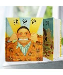 我爸爸我妈妈绘本0-6-8岁全2册套儿园老师装儿童图书睡前启蒙早教书籍3-6岁非注音版幼推荐一年级3-6周岁宝宝故事书
