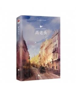高老头书籍正版 巴尔扎克著《人间喜剧》的奠基之作 无删减完整中文版 中小学生成人世界名著新课标推荐书目读物 文学小说
