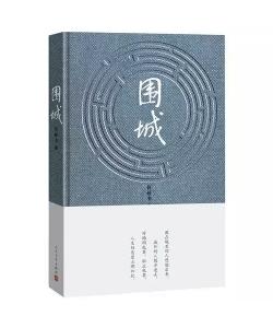 围城钱钟书代表作品 正版包邮 写尽婚姻生活的真相 家庭/婚姻长篇文学丛书杨绛先生文集 人民文学出版社