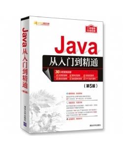 Java从入门到精通(第5五版) java语言程序设计电脑编程思想软件开发教程javascript计算机自学书籍JAVA入门精通零基础