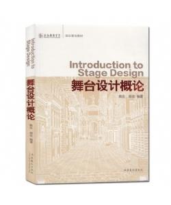舞台设计概论 韩生胡佐上海戏剧学院规划建设教材舞台设计的基本原理和设计技巧舞台环境艺术设计教程教材