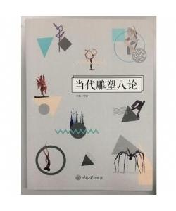 当代雕塑八论 王林 雕塑 装置艺术 艺术理论 雕塑构形手段 艺术书籍 雕塑的跨界表达 雕塑的历史叙事 重庆大学出版社