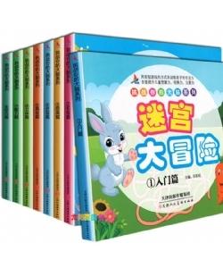 8册益智书迷宫大冒险图画捉迷藏儿童迷宫书幼儿走迷宫3-4-5-6-7-8-9-10-12周岁宝宝找不同的书籍小学生专注力训练书智力开发