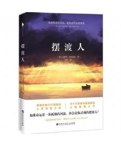 摆渡人 克莱儿麦克福尔 33个心灵治愈现代当代文学小说人性救赎外国读物散文随笔追风筝偷影子的人