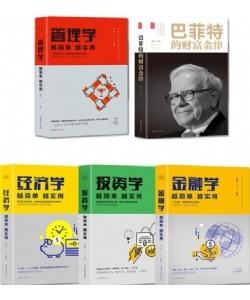 从零开始读懂金融学+投资学+经济学+管理学+巴菲特入门基础知识原理证券期货市场技术分析家庭理财金融书籍