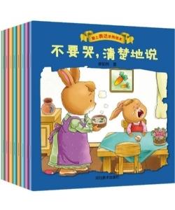 爱上表达系列绘本全8册儿童 3-6周岁幼儿绘本故事书幼儿园宝宝学说话语言启蒙书儿童情绪管理与性格培养好习惯图画书童书