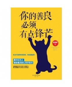 《你的善良必须有点锋芒》正版 成功励志书籍人际交往哲学为人处世智慧改变低智商善良的心灵开悟书成功心理学青春励志书籍
