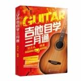 吉他自学三月通吉他教程
