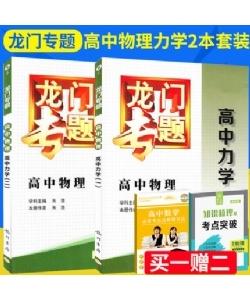 2019龙门专题高中物理高中力学全2册