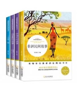 中国民间故事五年级一千零一夜