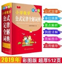 正版小学数学公式定律手册彩图版
