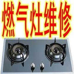 燃气灶维修