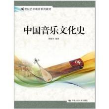中国音乐文化史