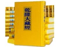 乾隆大藏经(共168册)  结缘价佛教宗教书籍