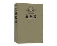 道教史道教入门书籍宗教 中国历史