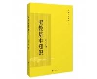 佛教基本知识 正果法师佛学三书之一