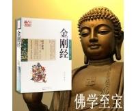 金刚经佛学书籍入门 经中之王 鸠摩罗什译 佛教心经