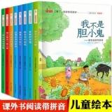 儿童绘本故事书