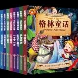 全集格林童话故事书
