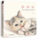 33只萌猫的色铅笔图绘