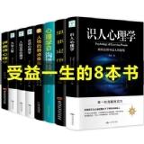 全套8册心理学入门基础书籍