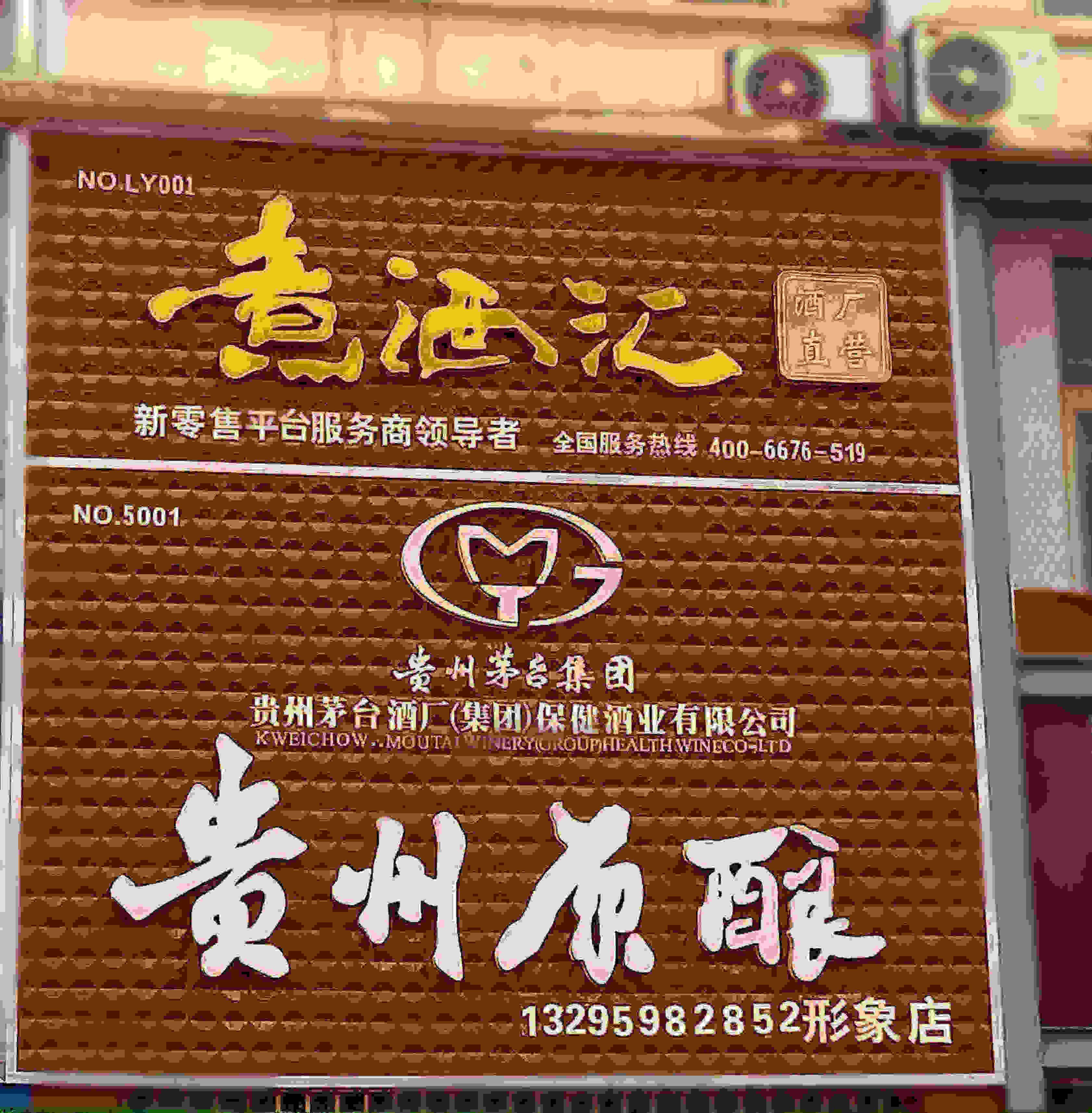 贵州原浆项目